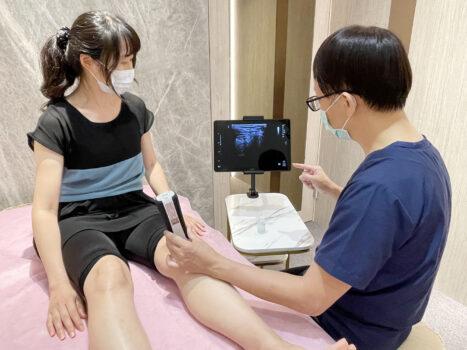 名冠診所高解析超音波檢查